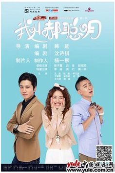 I'm So Smart - My first Chinese (not Taiwanese or Hong Kong) drama! I love the beginning and ending music. The episodes are short (30 mins) and the story is pretty interesting so far.