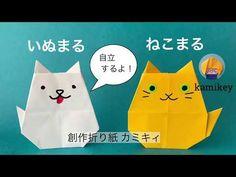 【折り紙】いぬまる・ねこまる Dog &Cat Origami (カミキィ kamikey) - YouTube