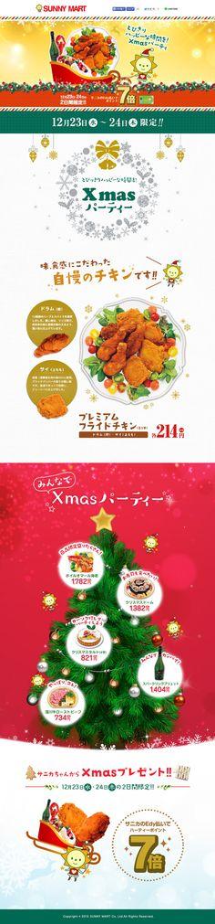 クリスマスチキンのLP - COLORMODE | JAYPEG