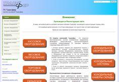 Сайт компании ГК Трансфер (Казань). Адрес: http://gk-transfer.ru