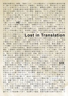 Lost in translation, poster