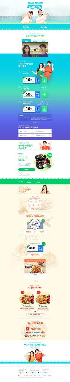 #2017년8월1주차 #G마켓 #하드캐리 www.gmarket.co.kr