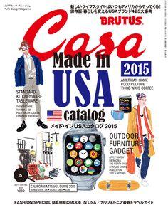 『メイド・インUSAカタログ2015』Casa BRUTUS No. 182 | カーサ ブルータス (Casa BRUTUS) マガジンワールド