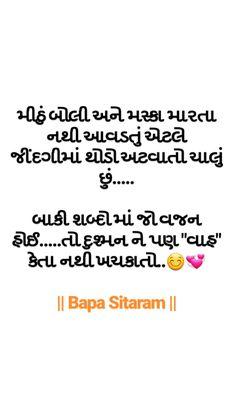 1149 Best gujarati images in 2019 | Gujarati quotes, Queens