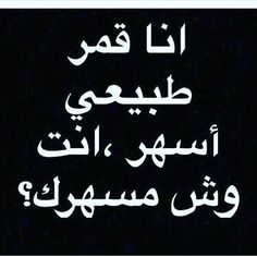 Funny Adult Memes, Funny Qoutes, Arabic Funny, Funny Arabic Quotes, Talking Quotes, Mood Quotes, Photo Quotes, Picture Quotes, Missing You Love Quotes