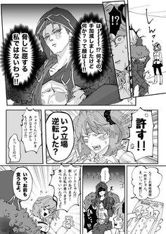 ミツユ (@tonomelo) さんの漫画 | 76作目 | ツイコミ(仮)