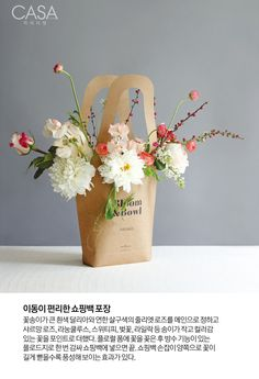 쇼핑백 꽃 포장 #flower #gift #package                                                                                                                                                                                 More