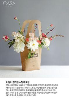 쇼핑백 꽃 포장 #flower #gift #package                                                                                                                                                                                 More How To Wrap Flowers, Bunch Of Flowers, Dried Flowers, Paper Flowers, Flower Truck, Flower Farm, Flower Boutique, Flower Decorations, Flower Logo