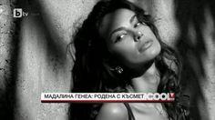 bTV - Мадалина Генеа: Родена с късмет