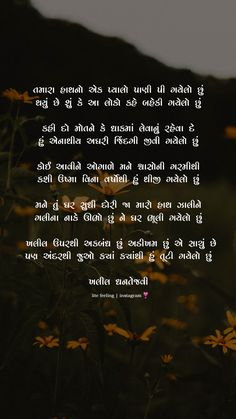 Gujarati Thoughts In Hindi, Good Thoughts, Gujarati Quotes, Gujarati Font, Love Poems, Love Quotes For Him, Attitude Quotes, Life Quotes, Qoutes