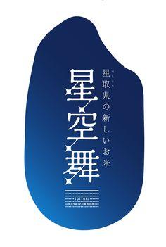 星空舞/食のみやこ鳥取県/とりネット/鳥取県公式サイト Text Design, Label Design, Logo Design, Brand Identity Design, Branding Design, Typo Logo, Typography Fonts, Typography Design, Chinese Fonts Design