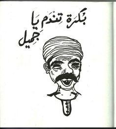 arab memes #arabicmemes