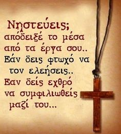 Big Words, Cool Words, Greece Time, Orthodox Prayers, My Point Of View, Sweet Soul, Perfect Love, Greek Quotes, Christian Faith