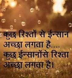 119 Best Hindi Emotions Images Deep Thoughts Hindi Qoutes Hindi
