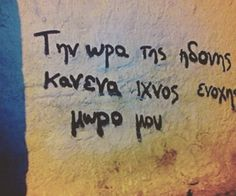 greek quotes images, image search, & inspiration to browse every day. Greek Quotes, Mood, Thoughts, Graffiti, Funny Quotes, Inspiration, Facebook, Image, Funny Quites