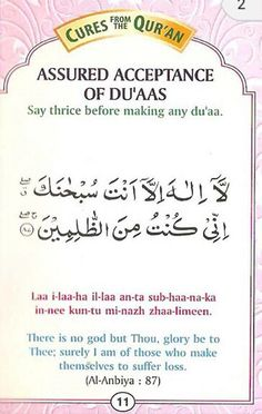 Dua for assured acceptsnce of duas. Cures from quran Duaa Islam, Islam Hadith, Allah Islam, Islam Muslim, Islam Quran, Alhamdulillah, Muslim Quotes, Religious Quotes, Islamic Quotes