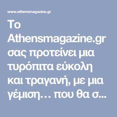 Το Athensmagazine.gr σας προτείνει μια τυρόπιτα εύκολη και τραγανή, με μια γέμιση… που θα σας ξετρελάνει. Δείτε τη συνταγή. Feta, Kai, Chicken