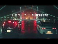 日産リーフ CM (リーフ VS 180SX) - YouTube
