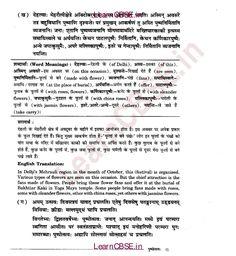 Cbse 6th Class Sanskrit Book