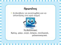 παρουσιαση μεσογειακης διατροφη 2011 Diet Diary, Home Economics, Projects To Try, Nutrition, Teaching, Education, School, Health, Kids