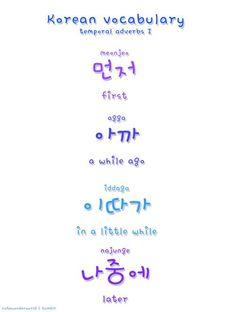 ❋ learn korean - temporal adverbs ❋