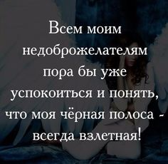 The Words, Motivational Thoughts, Inspirational Quotes, Russian Quotes, Self Development, In My Feelings, Never Give Up, Philosophy, Quotations