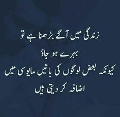 Motivational Quotes In Urdu, Sufi Quotes, Wisdom Quotes, Poetry Quotes, Islamic Love Quotes, Islamic Inspirational Quotes, Urdu Quotes With Images, Urdu Love Words, Broken Words