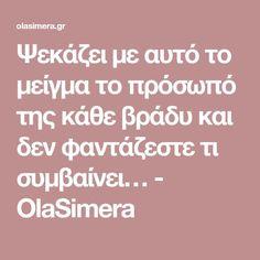 Ψεκάζει με αυτό το μείγμα το πρόσωπό της κάθε βράδυ και δεν φαντάζεστε τι συμβαίνει… - OlaSimera