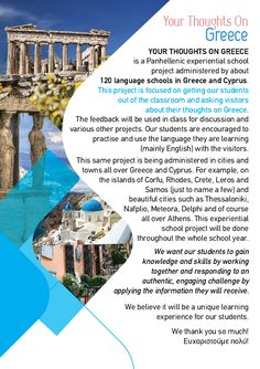 Your Thoughts on Greece Language School, Experiential, School Projects, Greece, Classroom, Student, Thoughts, Outdoor Decor, Greece Country
