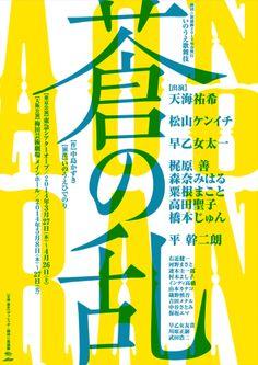 劇団☆新感線 いのうえ歌舞伎「蒼の乱」
