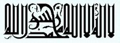 Kelime-i Tevhid- (La ilahe İllallah Muhammedun Resulüllah)   Allah'tan başka ilah yoktur, Muhammed O'nun elçisidir.