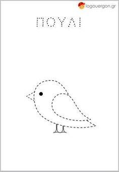 Οι φίλοι μας καλούνται να γνωρίσουν , γράψουν και διαβάσουν τη λέξη πουλί και τέλος να σχεδιάσουν την εικόνα του Diy Home Crafts, Punch Needle, String Art, Pet Birds, Activities For Kids, Kindergarten, Mosaic, Quilting, Anna