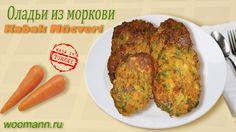 Морковные(котлеты) оладьи рецепт от woomann.ru.Kabak mücveri