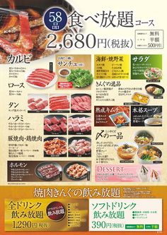 Restaurant Menu Template, Restaurant Flyer, Japanese Menu, Menu Design, Food Menu, Flyers, Menu Restaurant, Ruffles, Leaflets