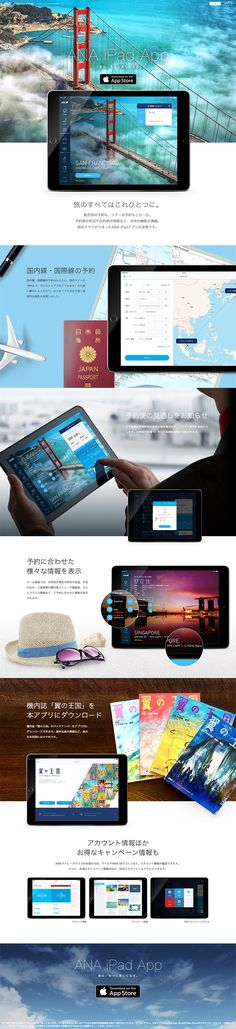 ランディングページ LP iPad用アプリケーション「ANA」│ANA SKY WEB|サービス|自社サイト