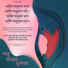 Mother's day quote in Sanskrit from Hitopadesha and Skanda Purana Sanskrit Quotes, Sanskrit Mantra, Gita Quotes, Vedic Mantras, Hindu Mantras, Sanskrit Words, Sanskrit Tattoo, Marathi Quotes, Hindi Quotes