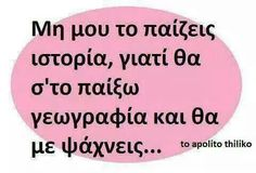 ...... Greek Memes, Funny Greek Quotes, Wisdom Quotes, Life Quotes, Joke Gifts, Photo Quotes, Life Inspiration, Just For Laughs, Funny Moments