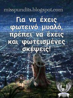 #μις_ξερόλα ,#σοφαλογια ,  #στιχακια , #στιχακιαμενοημα , #στιχάκια, , #σκέψεις , #ελληνικαστιχακια , #ελληνικα , #instagram , #quotes , #quote , #apofthegmata , #stixoi , #stixakia , #skepseis ,  #ελλας, #greekquotess , #greekpost ,  #ellinika , #ellinikaquotes, #quotes_greek, #logia, #greekquotes , #quotesgreek , #greece, #hellas, #greek , #quotesgram, #follow, #greeks Greek, Deutsch