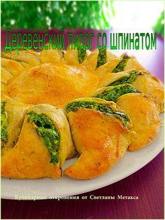 КУЛИНАРНЫЕ ОТКРОВЕНИЯ ОТ СВЕТЛАНЫ МЕТАКСА: Деревенский пирог со шпинатом. (Подсолнух)