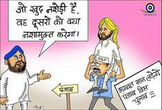 Dhongi AAP In Punjab - Bhagwant Mann #dhongiaap #aap #aamaadmiparty #delhi #arvindkejriwal #corruption #punjab