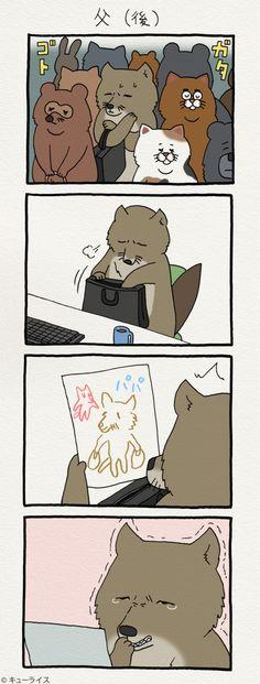 チベットスナギツネの砂岡さん「父(後)」 - キューライス記 Funny School Memes, School Humor, Animals And Pets, Cute Animals, Japan Art, Furry Art, Funny Cute, Cartoon Art, Comic Strips