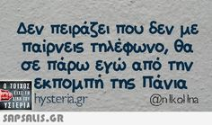αστειες εικονες με ατακες Tell Me Something Funny, Best Quotes, Funny Quotes, Funny Greek, Funny Statuses, Greek Quotes, The Funny, Funny Shit, Just For Laughs