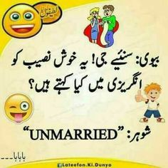 Cute Jokes, Very Funny Jokes, Funny Jokes For Kids, Funny Qoutes, Jokes Quotes, Urdu Quotes, Urdu Funny Poetry, Laughing Jokes, Funny Mems