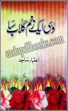 Wohi Aik Zakhm Gulab Sa Poetry Book By Aitbar Sajid containing romantic and sad urdu poetry ghazal and poems.This book has the size of 1.73 mb and posted into urdu poetry books and aitbar sajid pdf novels.