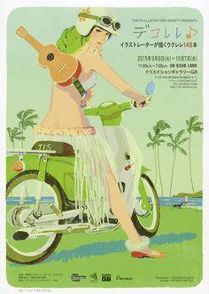 Deco-lele - Illustration: Tatsuro Kiuchi; Design: Ritsuko Izutsu