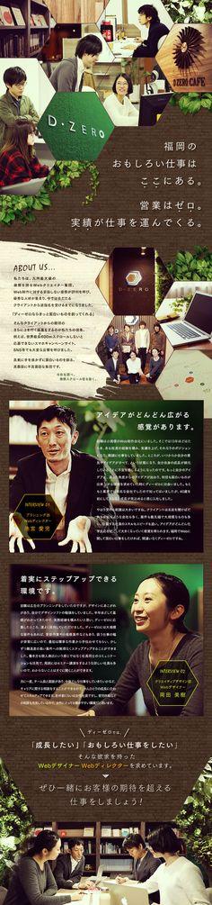 株式会社ディーゼロ/Webデザイナー/Webディレクターの求人PR - 転職ならDODA(デューダ)