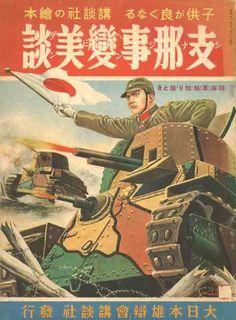 japan second world war propaganda Chinese Propaganda, Ww2 Propaganda Posters, Chinese Posters, Japanese Poster, Advertising Poster, World War Two, Vintage Japanese, Vintage Posters, Signs