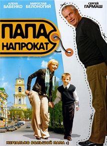 Papa Naprokat Aka Rent-A-Dad