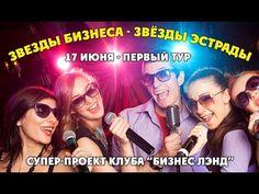 """Обзор программы Караоке 17 июня 2015 (Клуб """"Бизнес лэнд"""")"""