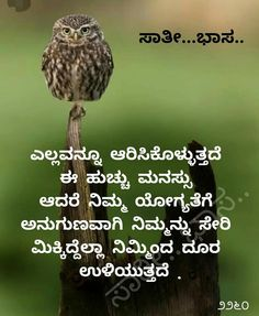 Kannada quotes True Quotes, Qoutes, Saving Quotes, Good Night Quotes, Daily Inspiration Quotes, English Quotes, Mj, Life Lessons, Texts